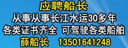 长江水运求职招聘广告位