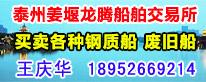 泰州姜堰龙腾船舶交易