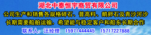 湖北中泰恒宇商贸有限公司