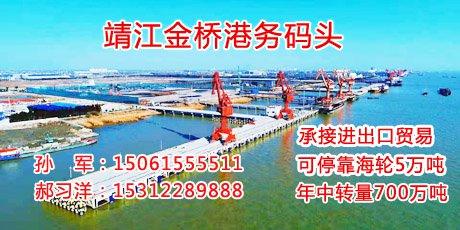 清江金桥港务码头