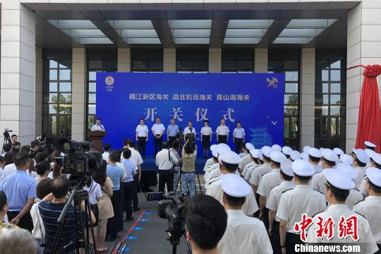 江西全省各地市实现海关机构全覆盖