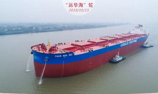 扬州中远海运重工顺利交付第四艘40万吨矿砂船