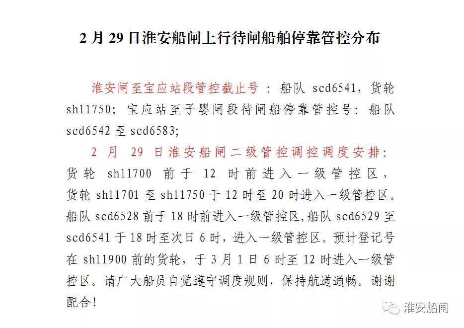 2月29日日淮安船闸上行待闸船舶停