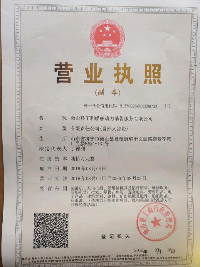 微山县丁利船舶动力销售服务有限公司