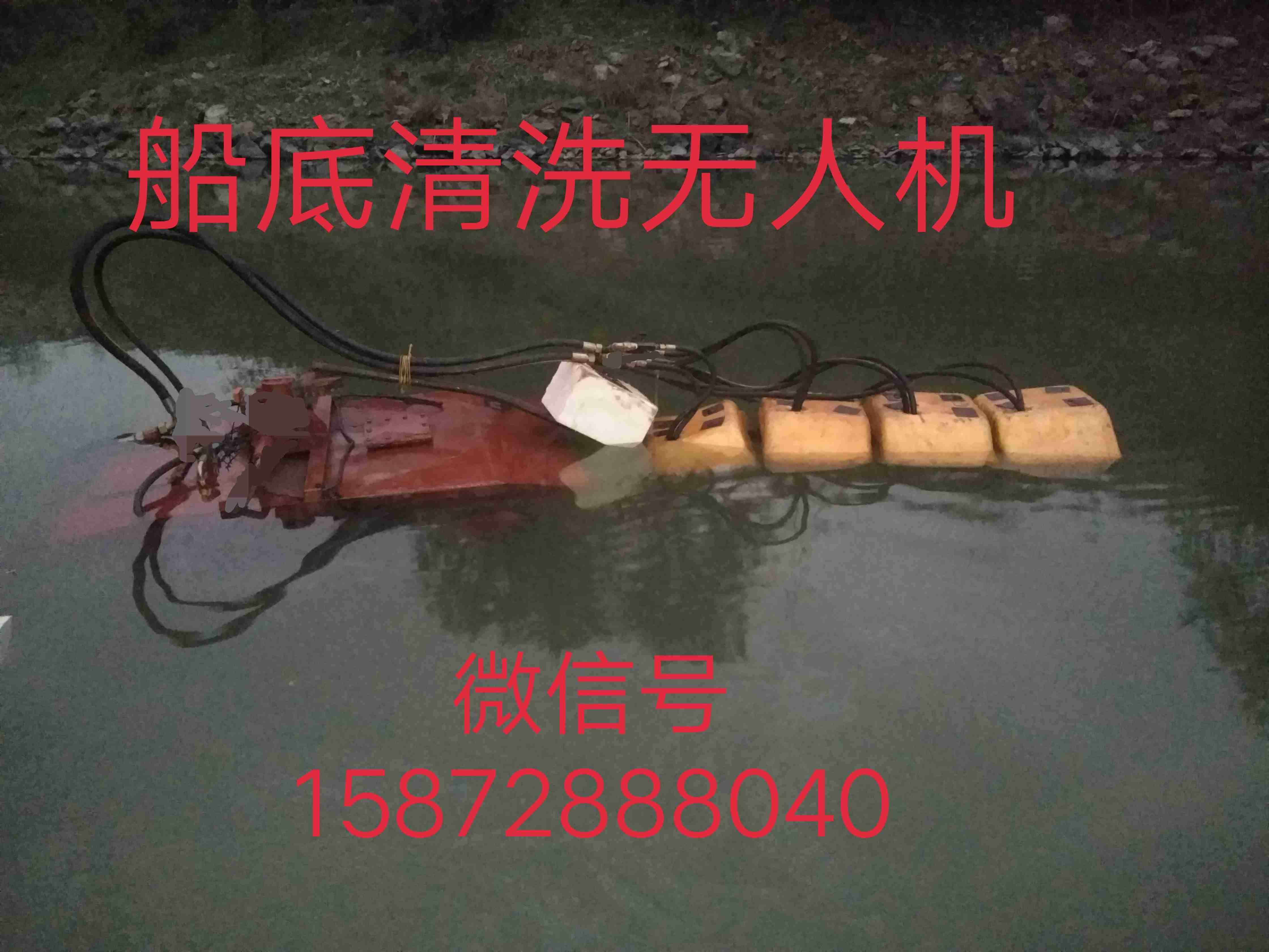 水下无人机船底清洗