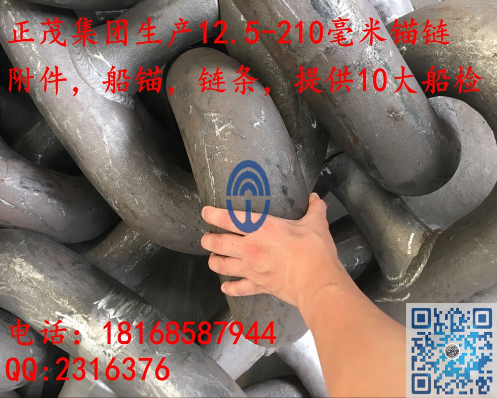 船用锚链 anchor chains